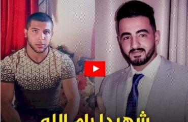فيديو تقرير يكشف.. هكذا أعدام الاحتلال شابين قرب رام الله