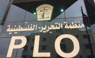 إغلاق مقر منظمة التحرير في رام الله لـ 14 يوماً