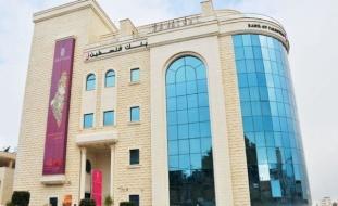 مجلس إدارة بنك فلسطين يوصي بتوزيع أرباح على المساهمين بقيمة 10.4 مليون دولار عن أرباح العام 2020 نقداً وأسهماً مجانية