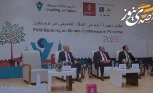 بنك فلسطين ينظم مؤتمر منهجية القيم في القطاع المصرفي