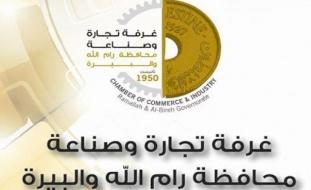 غرفة تجارة وصناعة رام الله والبيرة: رفع البلديات رسوم النفاياتقرار مجحف