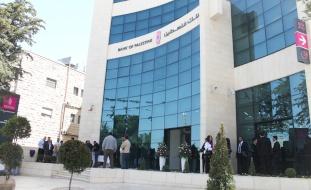 مجموعة بنك فلسطين تعلن نتائجها المالية للعام 2019 والموجودات تصعد الى 5,2 مليار دولار