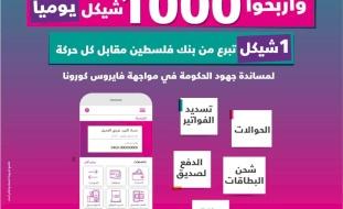 بنك فلسطين يطلق حملة تشجيعية للخدمات لإلكترونية للتسهيل على العملاء بحالة الطوارئ