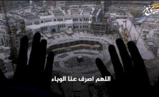 دعاء لرفع الوباء والبلاء في شهر رمضان المبارك