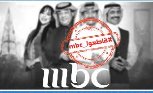 ما هي الرسالة التي تريدها فضائية MBC؟