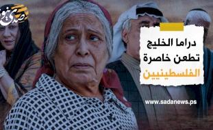 دراما الخليج تطعن خاصرة الفلسطينيين
