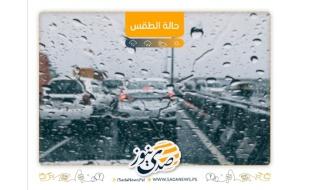 الطقس: انخفاض ملموس وفرصة لأمطار متفرقة