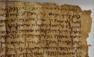 العثور على نص سري في مخطوطات البحر الميت