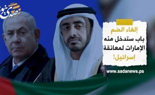إلغاء الضم .. باب ستدخل منه الإمارات لمعانقة إسرائيل!
