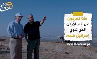 ماذا تعرفون عن غور الأردن الذي تنوي إسرائيل ضمه؟
