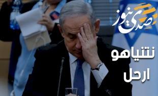 (نتنياهو ارحل).. هل سيُزهر الربيع هذه المرّة في تل أبيب؟