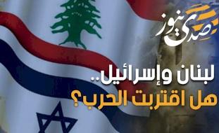 لبنان وإسرائيل.. هل اقتربت الحرب؟