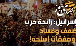 إسرائيل: رائحة حرب وضعف وفساد وصفقات أسلحة!
