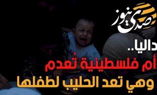 داليا.. أم فلسطينية تُعدم وهي تعد الحليب لطفلها
