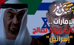 """الإمارات .. ثالث دولةٍ تُصالح """"إسرائيل"""""""