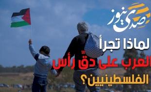 لماذا تجرأ العرب على دقِّ رأس الفلسطينيين؟