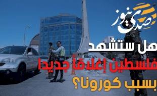 هل ستشهد فلسطين إغلاقاً جديداً بسبب كورونا؟