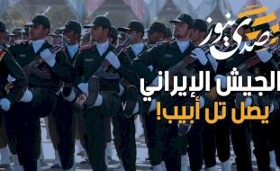 الجيش الإيراني يصل تل أبيب!