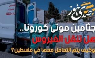 جثامين موتى كورونا.. هل تنقل الفيروس وكيف يتم التعامل معها في فلسطين؟