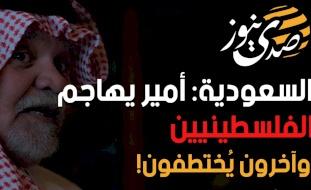 السعودية: أمير يهاجم الفلسطينيين وآخرون يُختطفون!