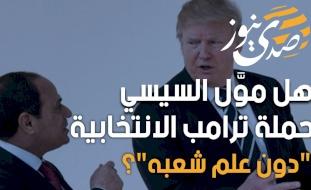 """هل موَّل السيسي حملة ترامب الانتخابية """"دون علم شعبه""""؟"""