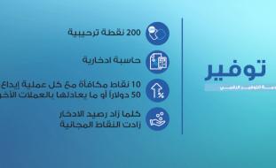 """البنك العربي يطلق خدمة التوفير الرقمي """"إي توفير"""" عبر تطبيق """"عربي موبايل"""""""