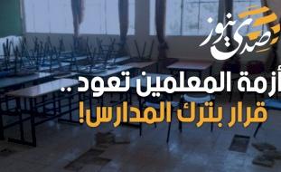 أزمة المعلمين تعود .. قرار بترك المدارس!