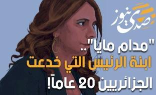 """""""مدام مايا"""".. ابنة الرئيس التي خدعت الجزائريين 20 عاماً!"""