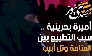 أميرة بحرينية .. سبب التطبيع بين المنامة وتل أبيب