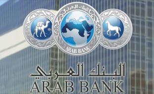 مجموعة البنك العربي تحقق أرباحاً بقيمة 215.2 مليون دولار في التسعة شهور الأولى من العام 2020