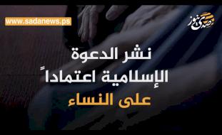 القبيسيات.. حركة إسلامية سرية لا يدخلها الرجال!