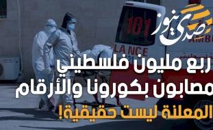ربع مليون فلسطيني مصابون بكورونا والأرقام المعلنة ليست حقيقية!