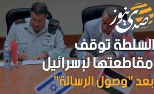 """السلطة توقف مقاطعتها لإسرائيل بعد """"وصول الرسالة"""""""
