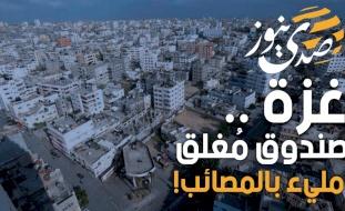 غزة .. صندوق مُغلق مليء بالمصائب!