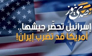 إسرائيل تحضّر جيشها.. أمريكا قد تضرب إيران!