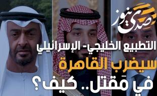 التطبيع الخليجي- الإسرائيلي سيضرب القاهرة في مَقتل.. كيف؟
