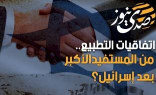 اتفاقيات التطبيع.. من المستفيد الأكبر بعد إسرائيل؟