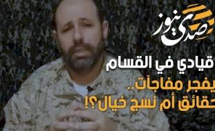 قيادي في القسام يفجر مفاجآت.. حقائق أم نسج خيال؟!