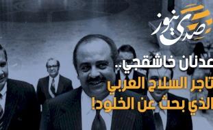 عدنان خاشقجي.. تاجر السلاح العربي الذي بحث عن الخلود!