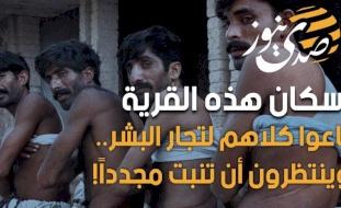 سكان هذه القرية باعوا كلاهم لتجار البشر.. وينتظرون أن تنبت مجدداً!