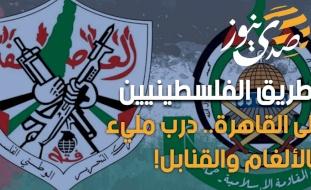 طريق الفلسطينيين إلى القاهرة.. درب مليء بالألغام والقنابل!
