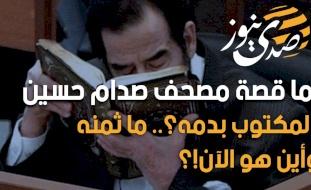 ما قصة مصحف صدام حسين المكتوب بدمه؟.. ما ثمنه وأين هو الآن!؟
