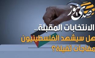 الانتخابات المقبلة..هل سيشهد الفلسطينيون مفاجآت ثقيلة؟
