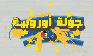 جولة أوروبية- جولة في مركز صحي مهم في غزة