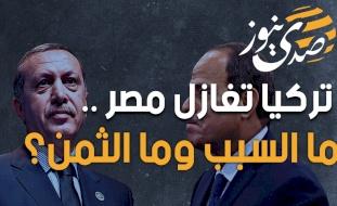 تركيا تغازل مصر .. ما السبب وما الثمن؟