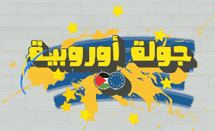 جولة أوروبية- مكان وفر أهم عنصر من عناصر الحياة  في غزة