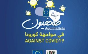 """الاتحاد الأوروبي ونقابة الصحفيين يطلقون جائزة """"صحفيون في مواجهة كورونا"""""""