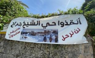 محكمة الاحتلال تصدر اليوم قرارها بإخلاء 4 عائلات من الشيخ جراح