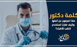 كلمة دكتور.. ماذا تعرفون عن أصلها وكيف صارت تستخدم كلقب للأطباء؟