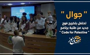 """""""جوال"""" تحتفل بتخريح فوجٍ جديد من طلبة برنامج """"Code for Palestine"""""""